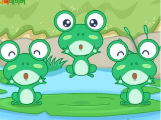 青蛙幼稚园
