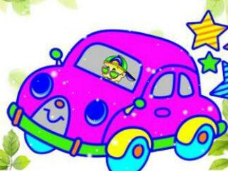 儿歌小汽车