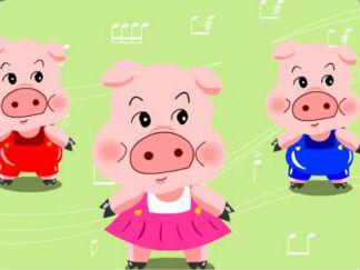三只小猪(1)
