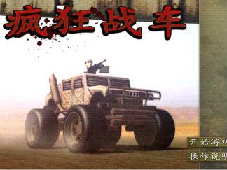疯狂的战车中文版