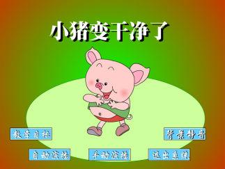 小猪变干净了