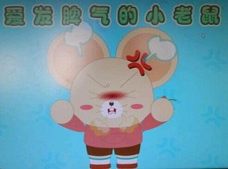 【爱发脾气的小老鼠故事】爱发脾气的小老鼠