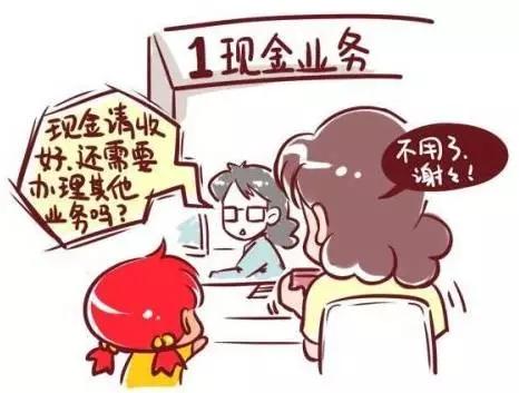 现金业务技能_现金业务