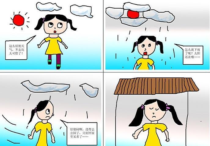 下雨了怎么发朋友圈|怎么下雨了