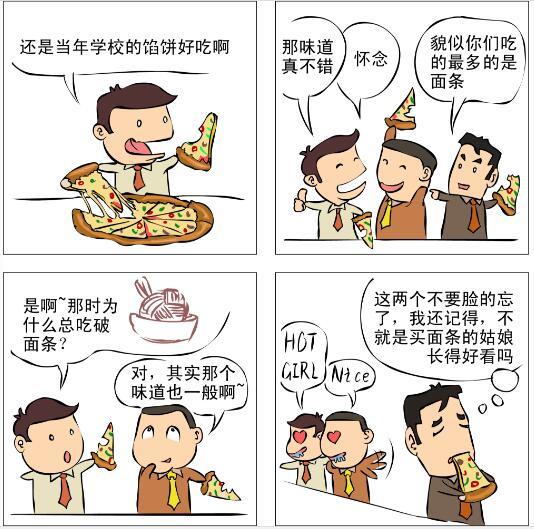 为什么总是吃面条图片1