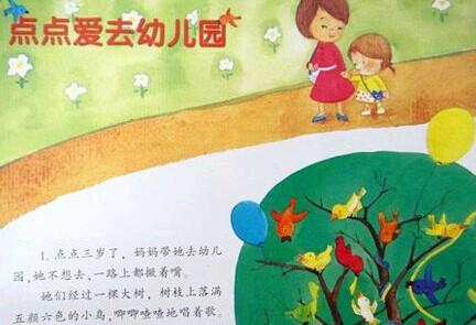 点点爱轻撧|点点爱去幼儿园
