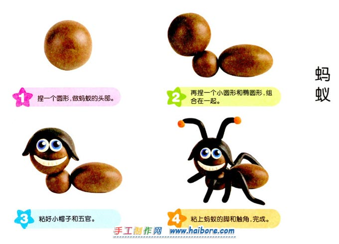 蚂蚁的橡皮泥手工_彩泥橡皮泥_手工制作大全_中国儿童图片