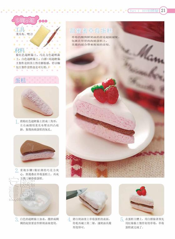 小可爱黏土杂货草莓蛋糕图片1