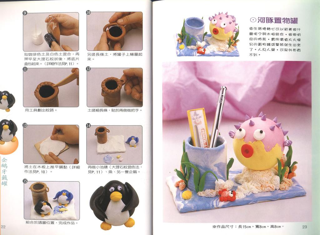 海豚置物罐的彩泥橡皮泥制作教程图解