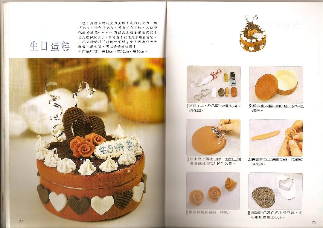 生日蛋糕的制作方法_彩泥橡皮泥