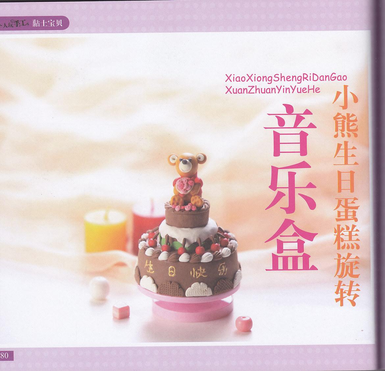 小熊蛋糕音乐盒_彩泥橡皮泥_手工制作大全_中国儿童
