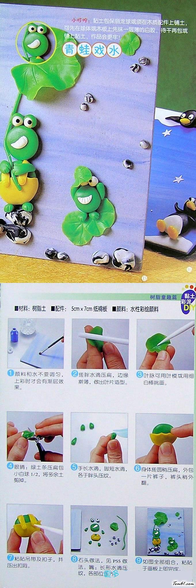 青蛙戏水的彩泥橡皮泥制作教程图解