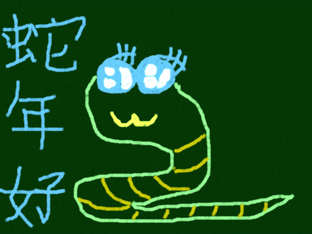 蛇年黑板报花边图案 美丽的小蛇