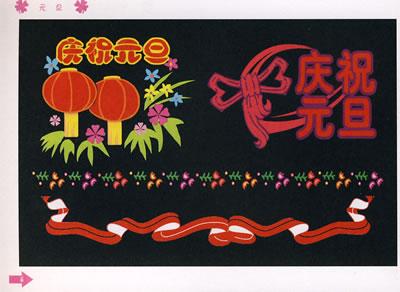 黑板报春节花边图案-节日的美丽花边图片1