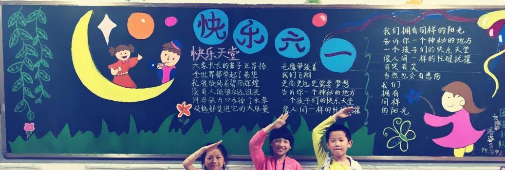 小学生六一儿童节黑板报图片-快乐六一