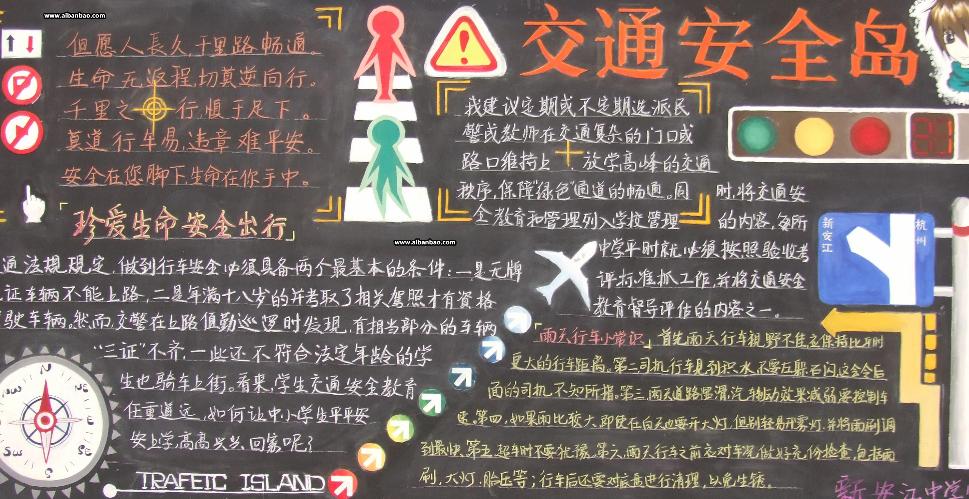 交通安全黑板报_黑板报大全_手工制作大全_中国儿童