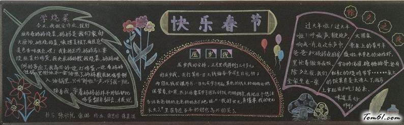 春节黑板报版面设计图