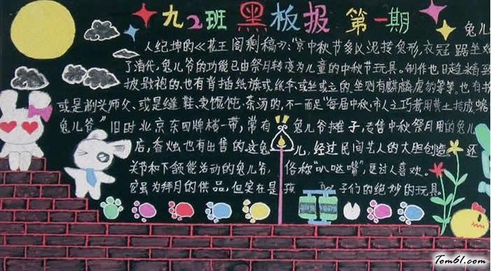 中秋节黑板报版面设计图