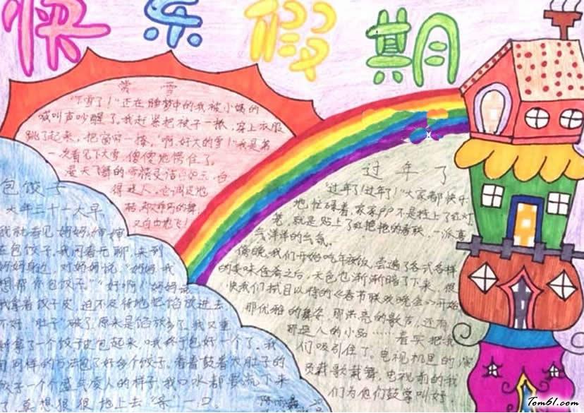 春节手抄报版面设计图十三图片