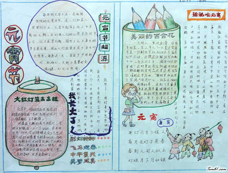 获奖的元宵节手抄报版面设计图