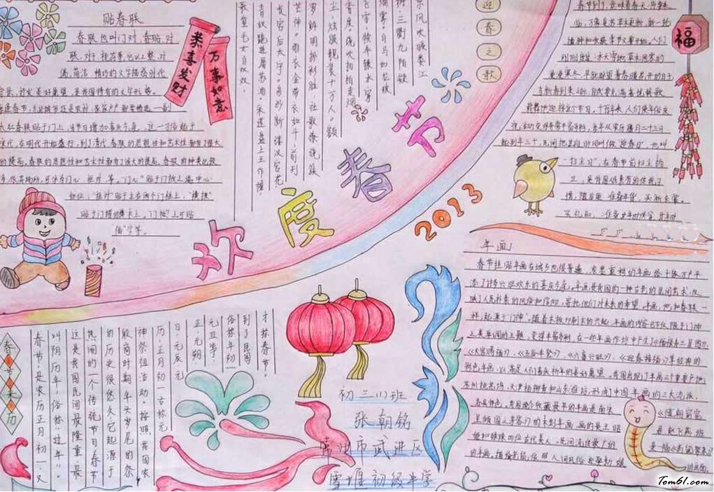 快乐春节手抄报版面设计图一