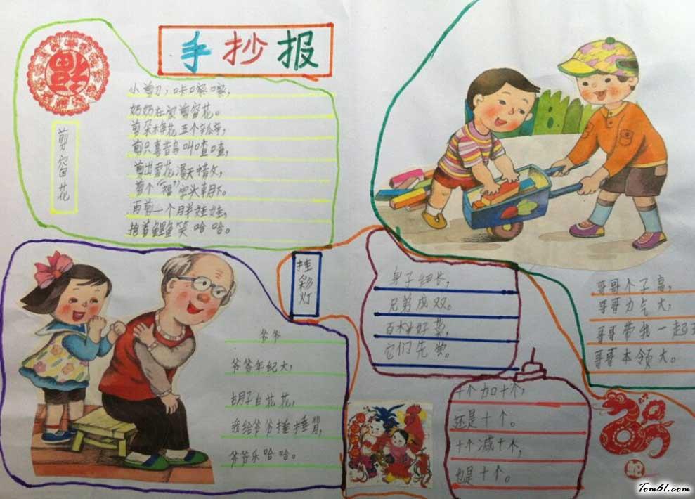 二年级春节手抄报版面设计图图片