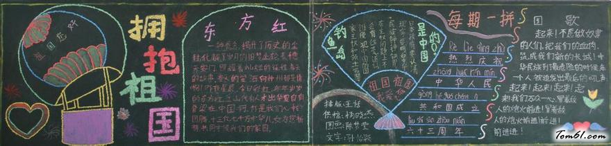 国庆节-黑板报版面设计图