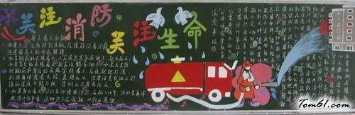 消防安全2-黑板报版面设计图_黑板报大全_手工制作