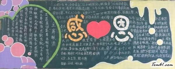 感恩的心2-黑板报版面设计图