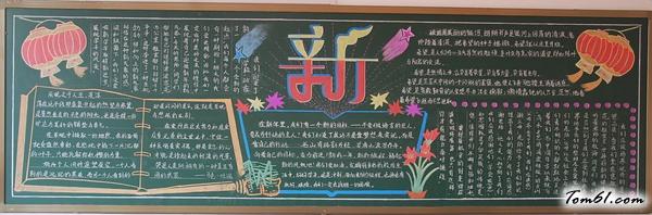 春节黑板报版面设计图2图片