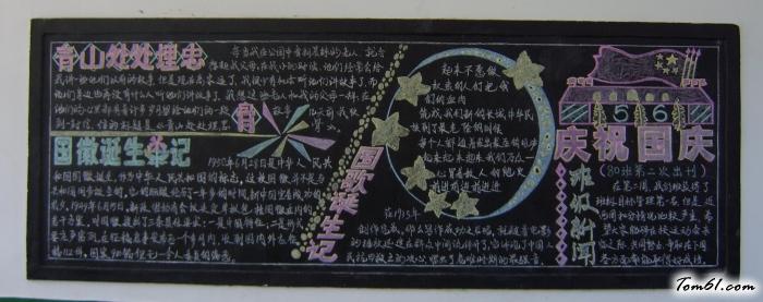 庆祝国庆节黑板报版面设计图