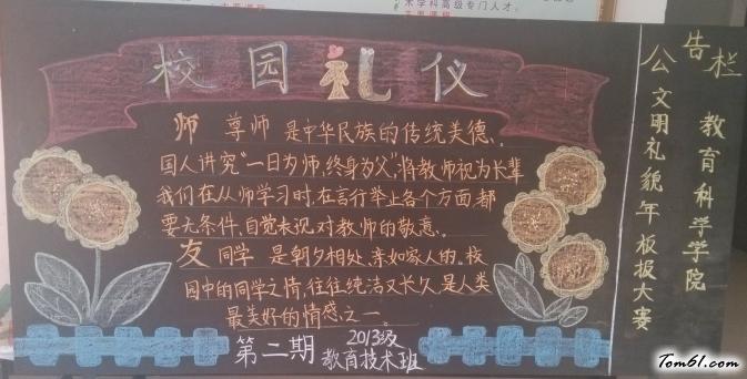大学生校园礼仪黑板报版面设计图图片