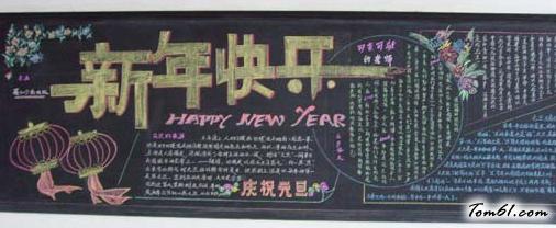 庆祝新年黑板报版面设计图