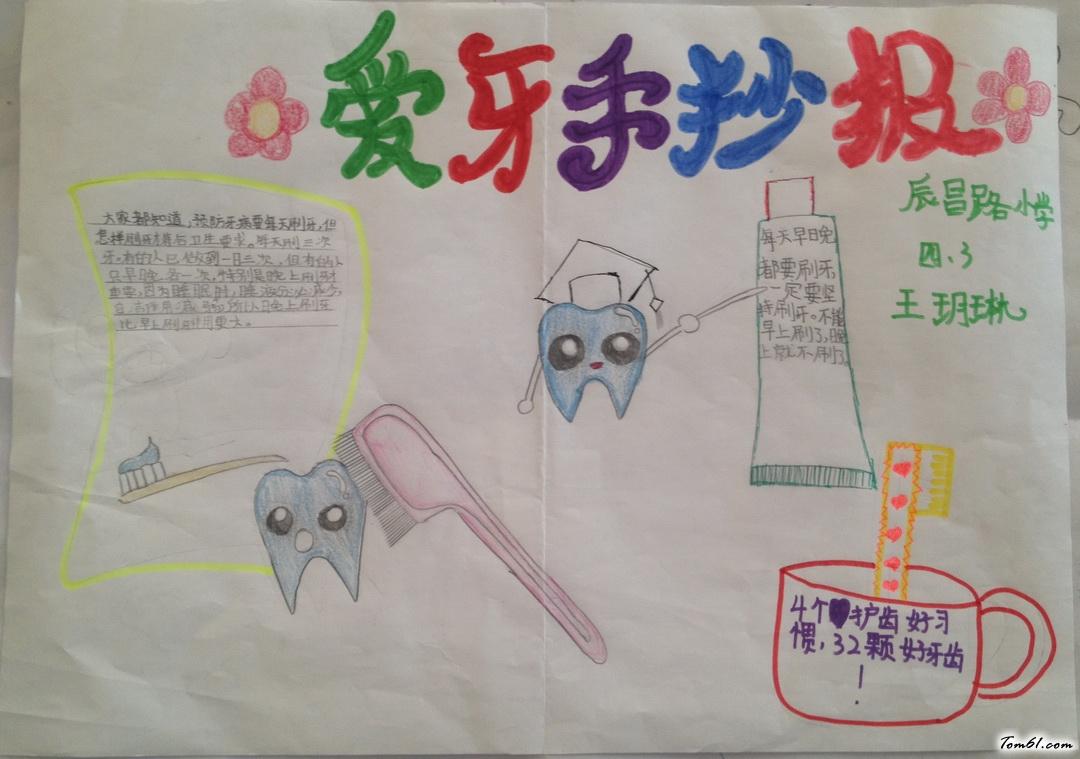 四年级爱牙手抄报版面设计图