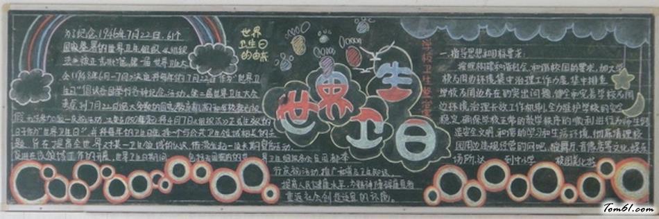 小学生世界卫生日黑板报版面设计图3