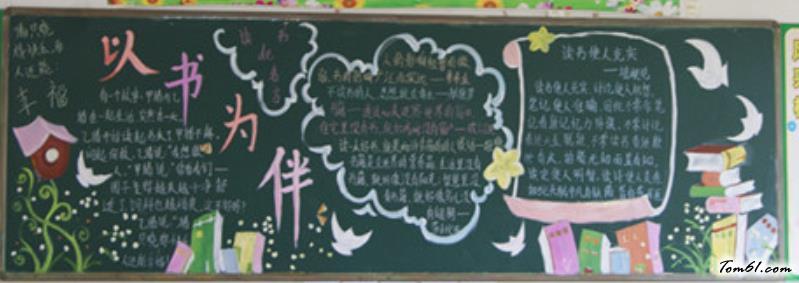 小学生读书黑板报版面设计图3_黑板报大全_手工制作
