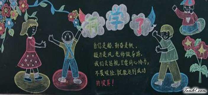 小学一年级开学黑板报版面设计图图片
