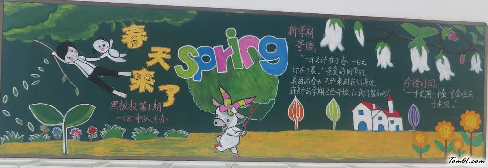 小学生精美的春天主题黑板报版面设计图