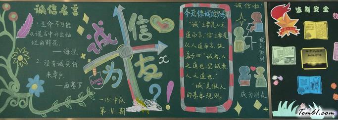 小学生诚信主题的黑板报版面设计图2