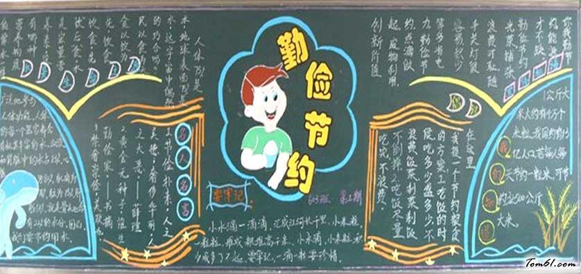 小学生防溺水黑板报版面设计图2