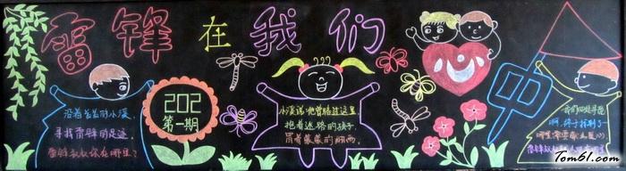 小学生学雷锋黑板报版面设计图