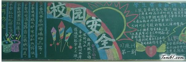 小学生读书黑板报版面设计图6