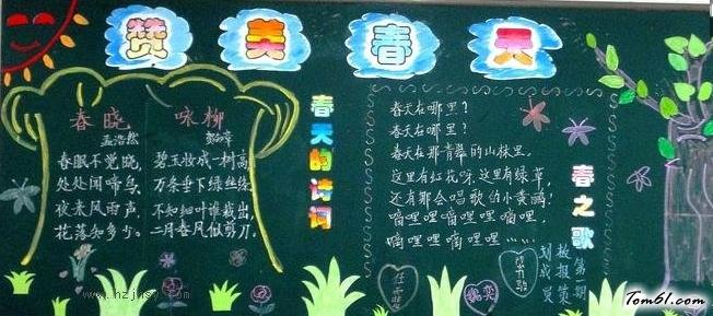小学春天主题黑板报版面设计图4