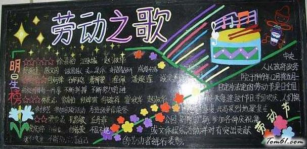 小学生五一劳动节黑板报版面设计图2课本年初中语文97图片