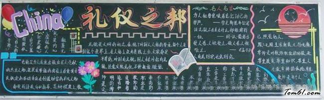 小学生文明礼仪黑板报版面设计图2