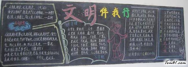 小学生文明礼仪黑板报版面设计图5