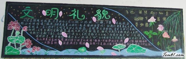 小学生文明礼仪黑板报版面设计图6