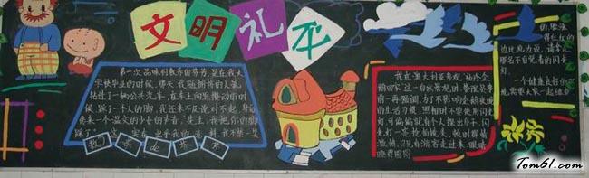 小学生文明礼仪黑板报版面设计图8_黑板报大全_手工