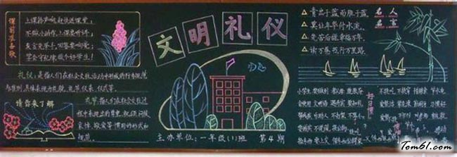 小学生文明礼仪黑板报版面设计图12