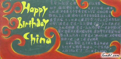 小學生國慶節黑板報版面設計圖